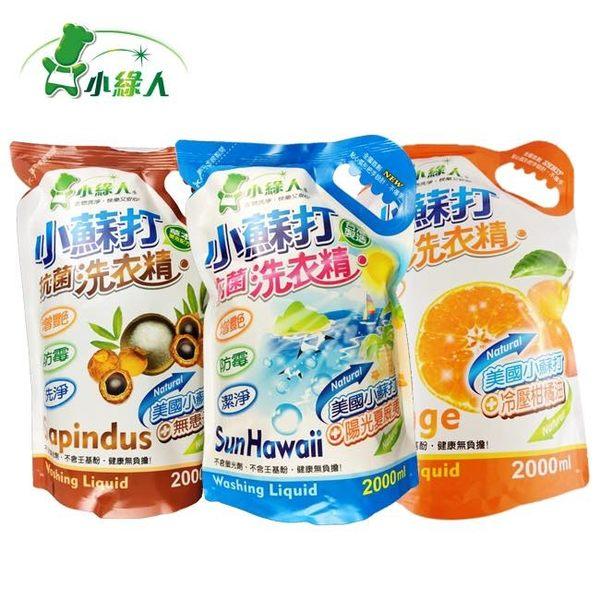 小綠人 抗菌洗衣精補充包 2000ml【美日多多】