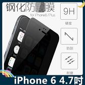 iPhone 6/6s 4.7吋 防窺鋼化玻璃膜 螢幕保護貼 高清滿版 9H硬度 0.26mm厚度 防刮耐磨 防爆抗污