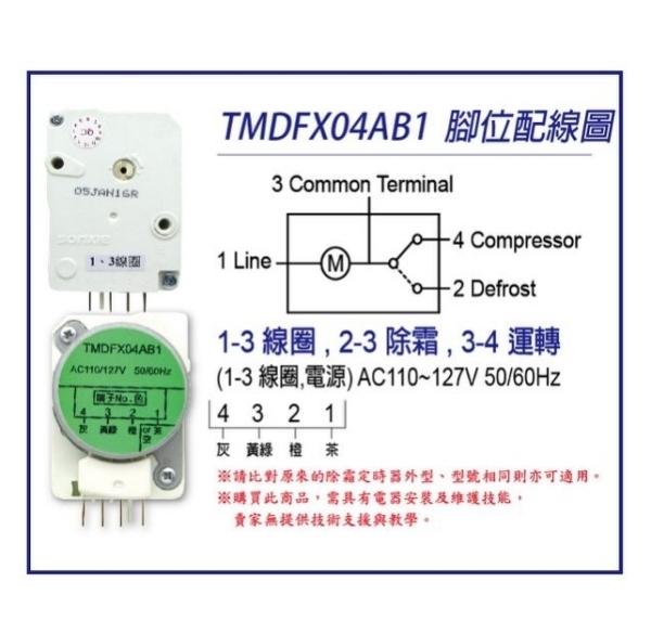 【1-3線圈】TMDFX04AB1 國際 冰箱除霜定時器 化霜器 (5入裝)