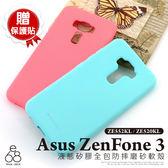 贈貼 液態 Asus ZenFone 3 ZE552KL ZE520KL 手機殼 矽膠 保護套 防摔 軟殼 手機套 質感優
