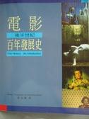 【書寶二手書T5/影視_QHT】電影百年發展史-後半世紀(下)_廖金鳳