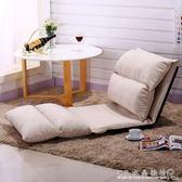 懶人沙發床單人榻榻米躺椅飄窗宿舍靠背椅地板無腿椅可折疊懶人床『CR水晶鞋坊』igo