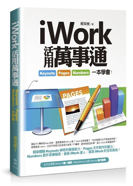 (二手書)iWork活用萬事通:Keynote、Pages、Numbers一本學會!