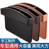 好康降價兩天-汽車座椅夾縫收納盒縫隙儲物箱通用車載手機收納袋置物盒內飾用品