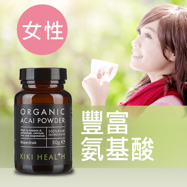 KIKI-HEALTH 巴西莓粉 Acai Powder 50g 【寶草園】