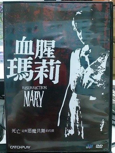 挖寶二手片-Y114-107-正版DVD-電影【血腥瑪莉】-芝加哥恐怖影展 最佳影片(直購價)