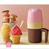 冰淇淋機雪糕機冰激凌機甜筒機 igo薇薇家飾