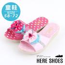 [Here Shoes] (童鞋58-72) MIT台灣製 跟高2.5cm 圓點鞋底 寶石水鑽蝴蝶結 楔型涼拖鞋-AN303