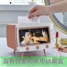 【爆款】桌面電視機抽取盒紙巾盒多功能抽取盒ins創意紙巾收納盒 快速出貨
