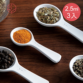 【日本霜山】防潮防結塊珪藻土量匙(附刻度)-白-2.5ml-3入(除溼 乾燥 烘焙 料理)
