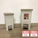 《真心良品》杜克腳踏式垃圾桶(10L+18L)2入組