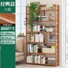 書架 多層收納架 書架置物架落地簡易收納實木兒童桌上省空間家用楠竹簡約學生書櫃
