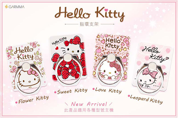 88柑仔店--GARMMA Hello Kitty指環支架