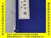 二手書博民逛書店鄧石如印譜罕見一函兩冊Y180321 劉文君