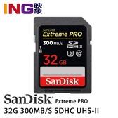 【映象攝影】SanDisk Extreme Pro 32GB 300mb/s SDHC SD 記憶卡 群光公司貨 UHS-II 2000X 32G