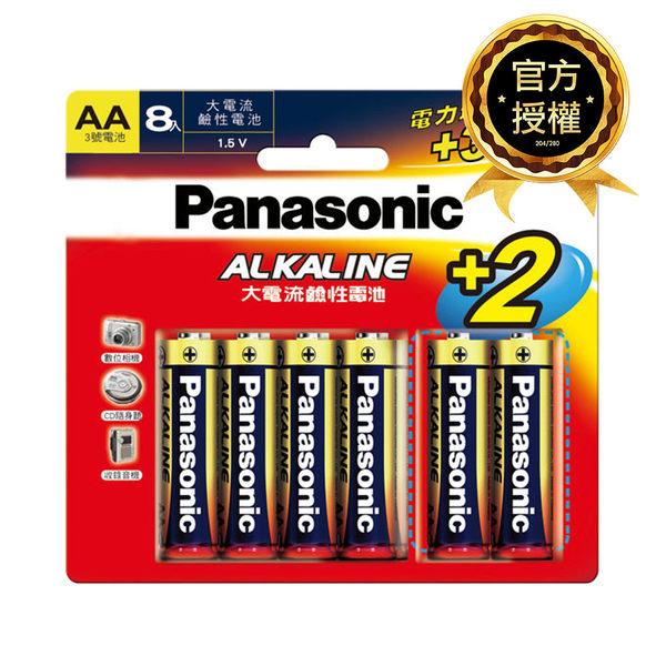 國際牌Panasonic 3號 ALKALINE鹼性電池 10入(8+2入裝)