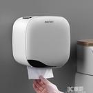 紙巾盒 手紙盒衛生間廁所紙巾盒免打孔卷紙筒抽紙廁紙盒防水收納盒 3C優購