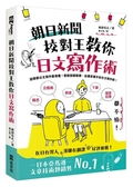 朝日新聞校對王教你日文寫作術: 構思、表達、下筆,履歷、自傳、企劃案都不怕!