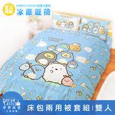【享夢城堡】雙人床包兩用被套四件組-角落小夥伴 冰原歷險-藍