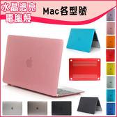 蘋果 Macbook 保護殼 水晶透亮 基本款 Air Pro Retina 電腦殼 電腦保護殼