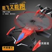 遙控玩具陸空兩用無人機飛行器充電遙控玩具飛車遙控直升飛機兩用直升機xw