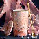 北歐創意馬克杯 帶蓋勺個性陶瓷喝水杯子情侶潮流家用咖啡杯 XN990『男神港灣』