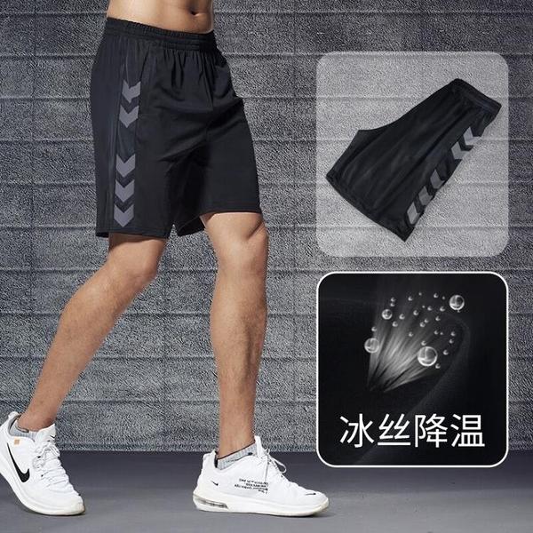 運動短褲男跑步健身速干潮休閒五分女寬鬆訓練冰絲大碼沙灘籃球褲 設計師