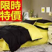 雙人床包組含枕頭套+棉被套+床罩-純色雙拼簡約四件套寢具組 2色65i7【時尚巴黎】