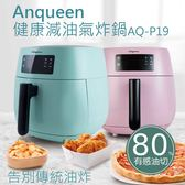 安晴 健康減油 氣炸鍋 Anqueen  AQ-P19 4L大容量 1400W 陶瓷不沾塗層 LED顯示 低油煙 薯條機