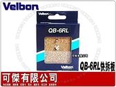 Velbon QB-6RL 快拆板 適用PH-368 CX-686 C-600 D-600 可傑