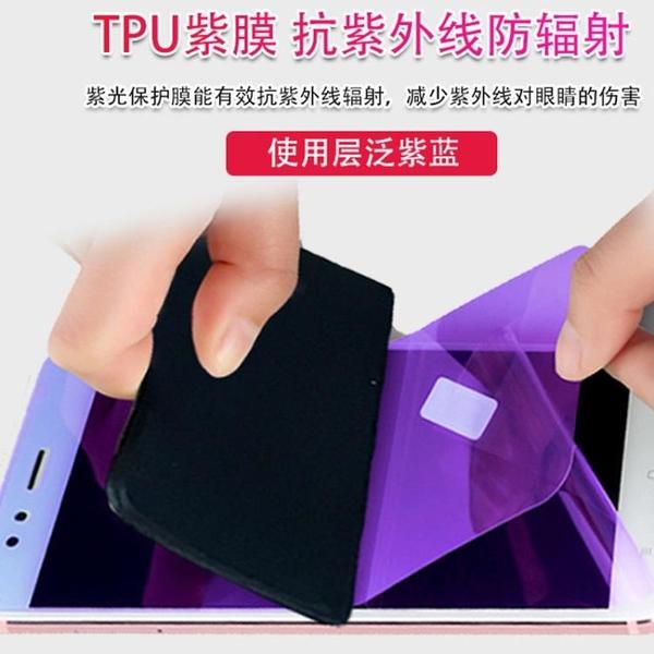 OPPO AX5s AX7 R17 pro a73 水凝膜 高清 透明 熒幕保護貼 二強藍光 護眼 全屏覆蓋 滿版 保護膜