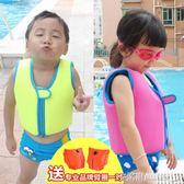 救生衣 水聲小孩嬰兒寶寶兒童救生衣 浮力背心馬甲 泡沫浮潛專業游泳裝備 卡洛琳