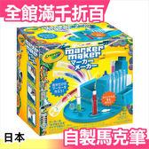 【小福部屋】日本 MARKER MAKER 彩色筆 DIY 手作玩具 美術用品 自製彩色筆【新品上架】