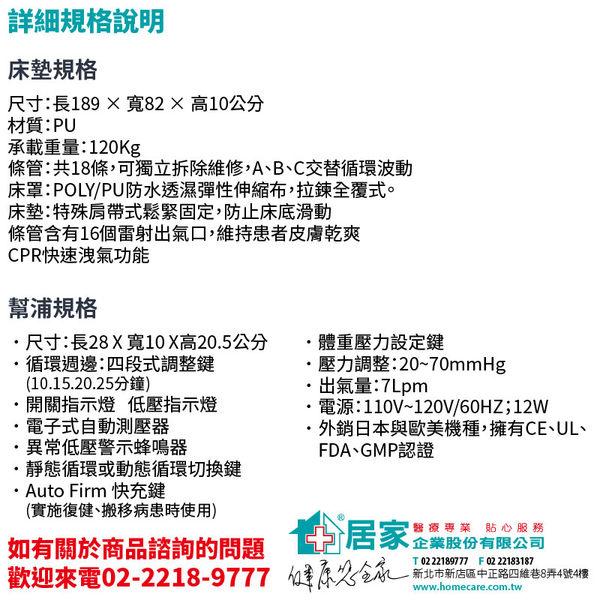 數位式氣墊床 | OLA-Q2-PREMIER | 符合氣墊床B款補助