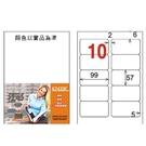 龍德 電腦標籤紙 10格 LD-814-W-A (白色) 105張 列印標籤 三用標籤