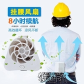 腰間風扇涼膚機掛腰大風力usb充電便攜式隨身移動空調 交換禮物