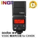 【24期0利率】Godox 神牛 V350C 鋰電池 機頂閃光燈 for CANON 開年公司貨 V350