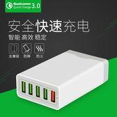 多口USB插口充電器快充/三口五口充電頭安卓華為IPHONE多功能 艾尚旗艦店