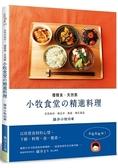 優雅食.天然素:小牧食堂的精進料理  天然食材.無五辛.無蛋.無乳製品