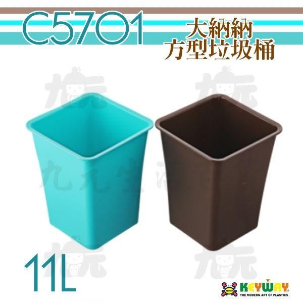 【九元生活百貨】聯府 C5701 大納納方型垃圾桶/11L 收納桶