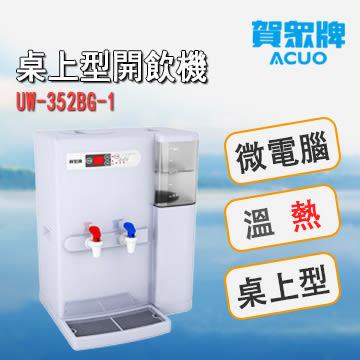 (贈好禮+基本安裝)賀眾牌微電腦溫熱桌上型開飲機 UW-352BG-1