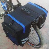 自行車馱包山地車大容量騎行包防水後貨架包後座尾包車架駝包裝備  時尚教主