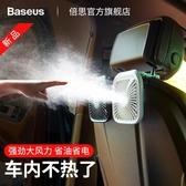 車載風扇 車載風扇12V汽車用強力制冷24V車內空調降溫USB后排小電風扇-享家