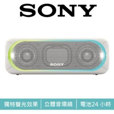 ★專櫃檯面展示品 SONY SRS-XB30 全音域單體 防水 手機充電 藍芽 無線 喇叭 狀況佳 公司貨