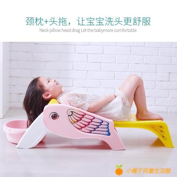 兒童洗頭躺椅可折疊嬰兒神器寶寶家用大號小孩坐洗發洗頭發床凳子【小橘子】