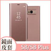 三星 S8 S8 Plus 電鍍皮套 鏡面 手機皮套 保護套 支架 立式 手機套 AP4