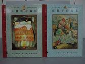 【書寶二手書T2/少年童書_ZDK】小彈珠大麻煩_藍鬍子的故事_2本合售