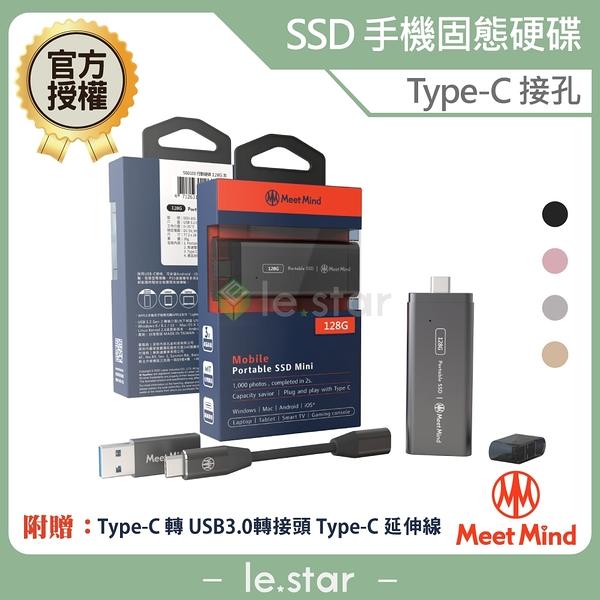 Meet Mind GEN2-01 SSD 固態行動碟 128GB