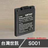S001 BCA7 台灣世訊 日製電芯 副廠鋰電池 DMC-F1 F2 FX1 FX5 P牌 國祭 (一年保固)