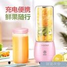 榨汁機 便攜式榨汁機家用水果小型充電迷你炸果汁機電動玻璃榨汁豆漿杯【618優惠】